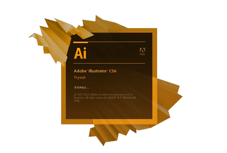 Adobe Illustrator CS6(AI CS6)最新版下载